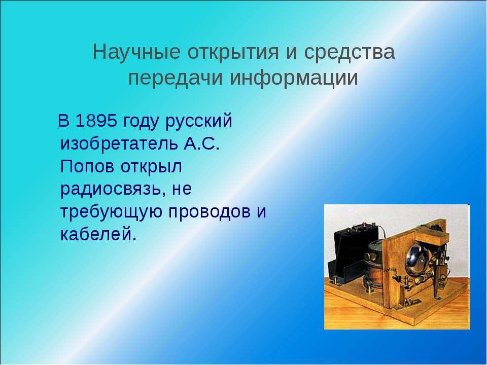 Научные открытия и средства передачи информации В 1895 году русский изобретат...