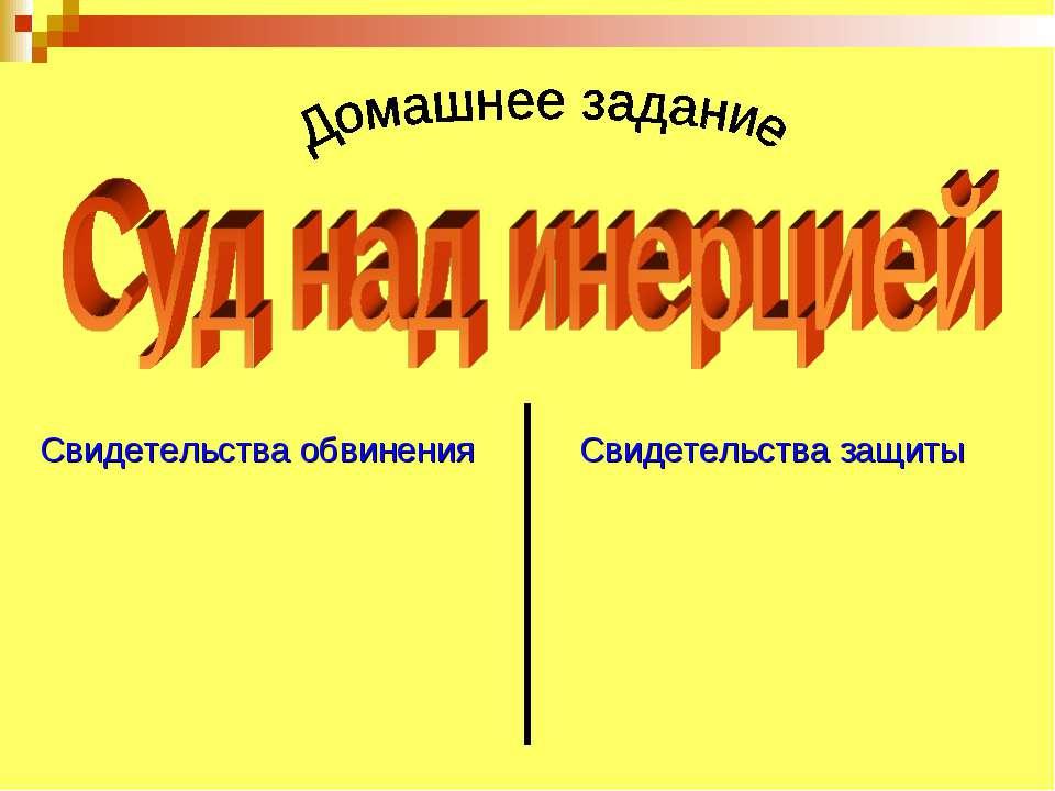 Свидетельства защиты Свидетельства обвинения