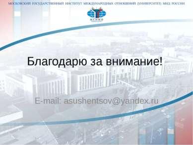 Благодарю за внимание! E-mail: asushentsov@yandex.ru