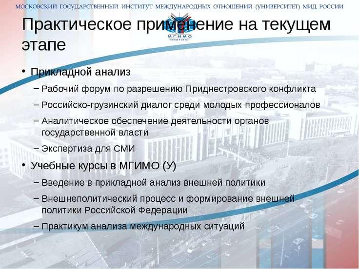 Практическое применение на текущем этапе Прикладной анализ Рабочий форум по р...
