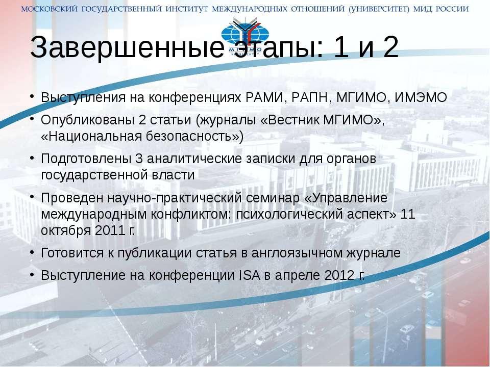 Завершенные этапы: 1 и 2 Выступления на конференциях РАМИ, РАПН, МГИМО, ИМЭМО...