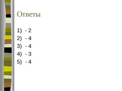 Ответы - 2 - 4 - 4 - 3 - 4