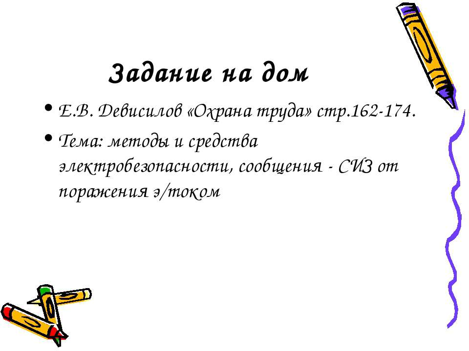 Задание на дом Е.В. Девисилов «Охрана труда» стр.162-174. Тема: методы и сред...