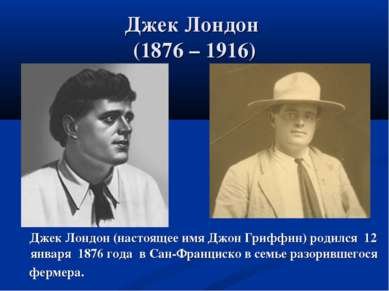 Джек Лондон (1876 – 1916) Джек Лондон (настоящее имя Джон Гриффин) родился 12...