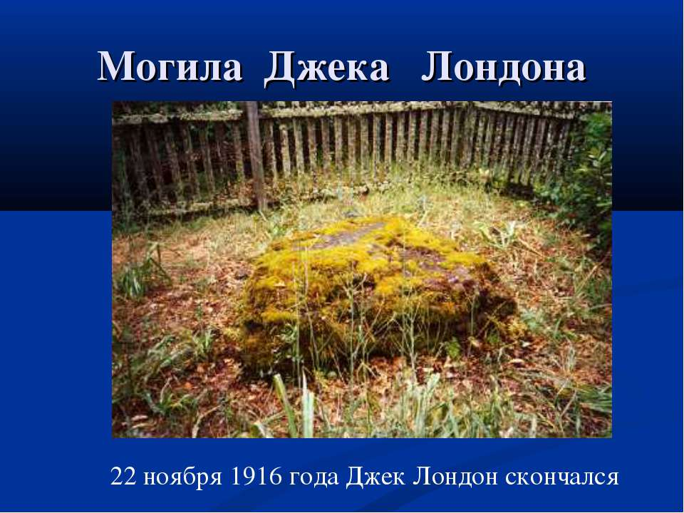 Могила Джека Лондона 22 ноября 1916 года Джек Лондон скончался