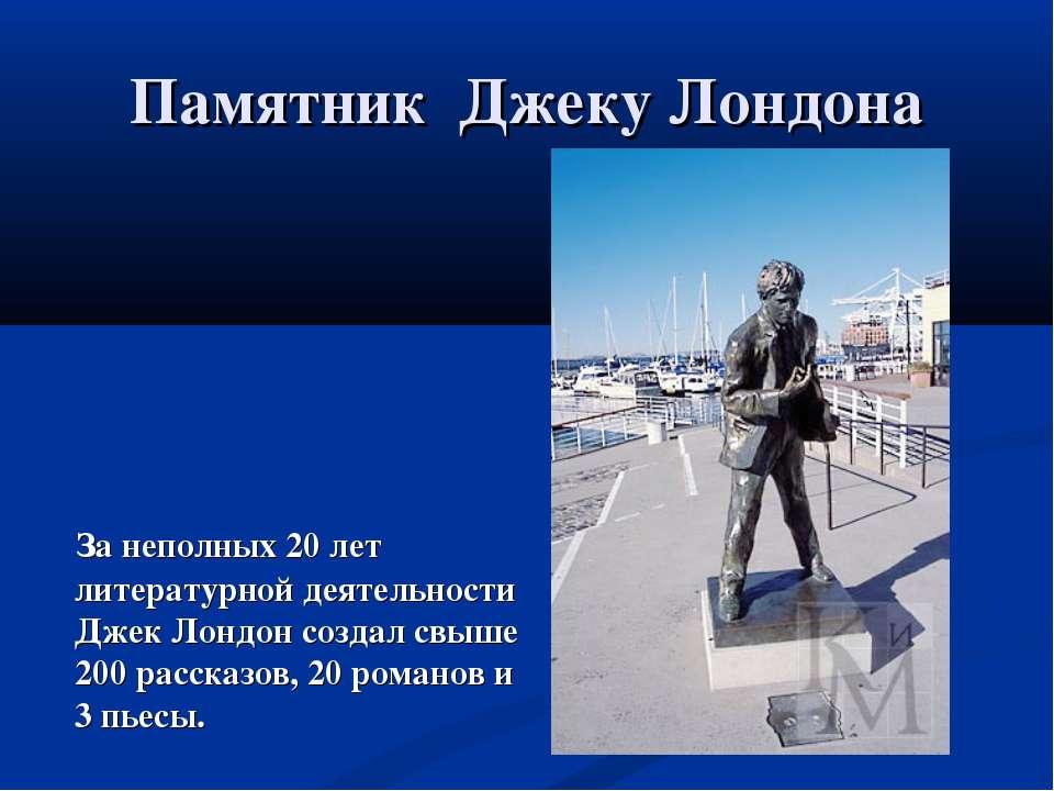 Памятник Джеку Лондона За неполных 20 лет литературной деятельности Джек Лонд...