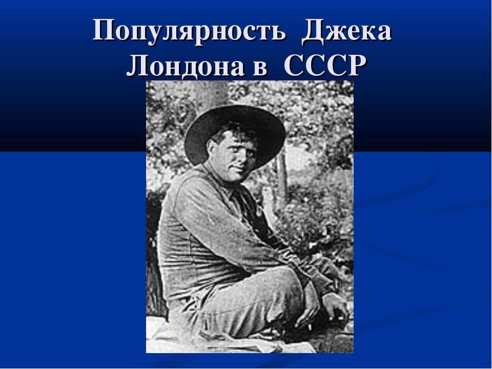 Популярность Джека Лондона в СССР