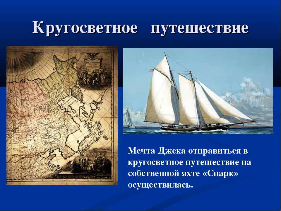 Кругосветное путешествие Мечта Джека отправиться в кругосветное путешествие н...