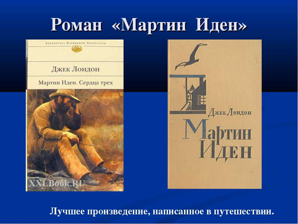 Роман «Мартин Иден» Лучшее произведение, написанное в путешествии.
