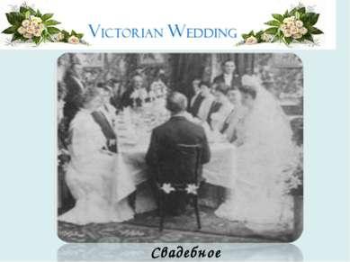 Свадебное чаепитие