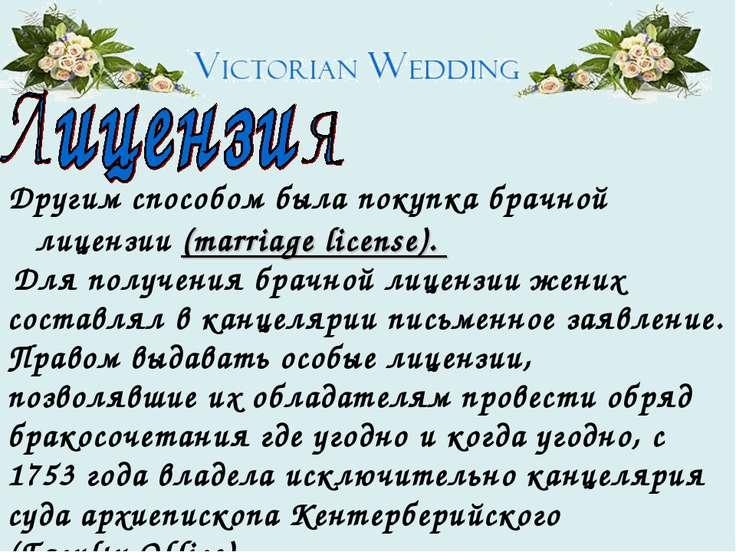 Другим способом была покупка брачной лицензии (marriage license). Для получен...