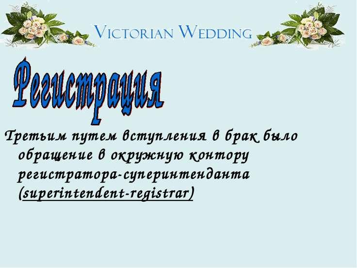 Третьим путем вступления в брак было обращение в окружную контору регистратор...