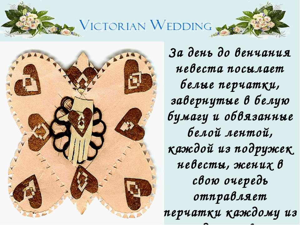 За день до венчания невеста посылает белые перчатки, завернутые в белую бумаг...