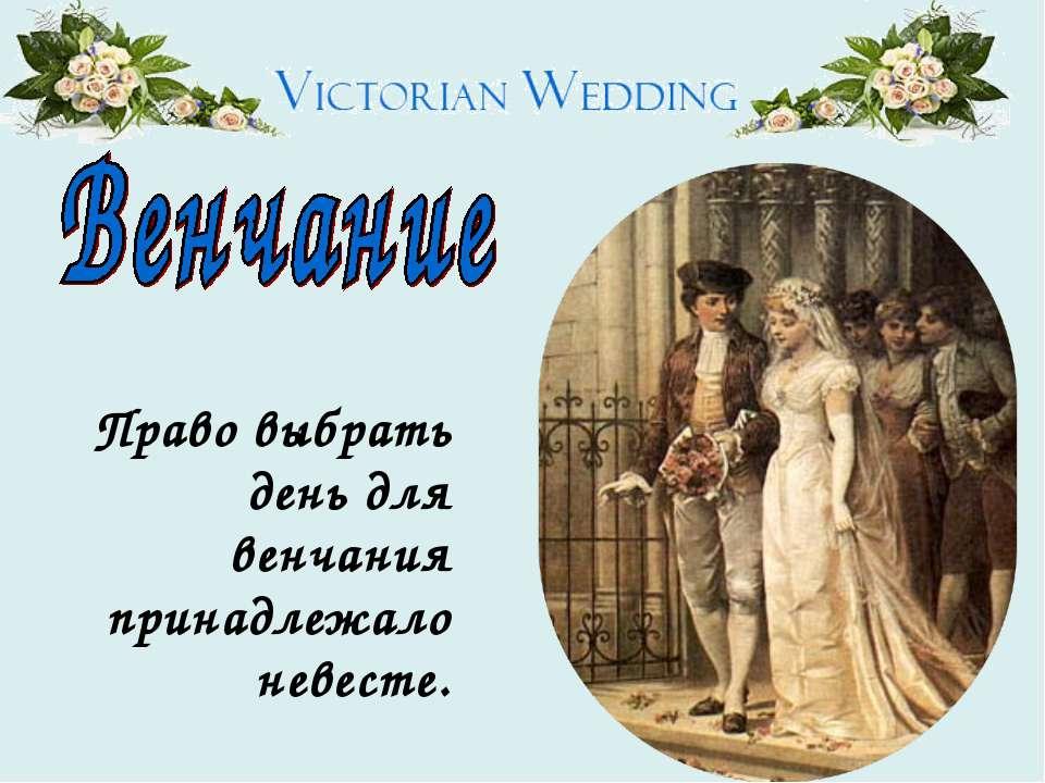 Право выбрать день для венчания принадлежало невесте.