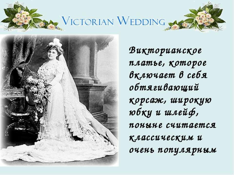 Викторианское платье, которое включает в себя обтягивающий корсаж, широкую юб...
