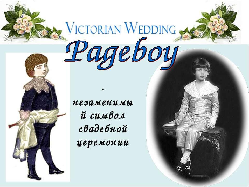 - незаменимый символ свадебной церемонии