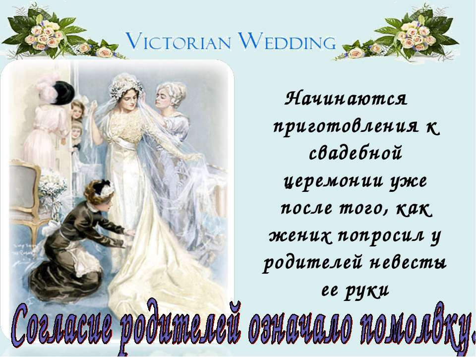 Начинаются приготовления к свадебной церемонии уже после того, как жених попр...