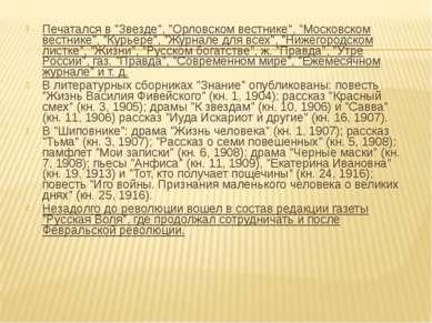 """Печатался в """"Звезде"""", """"Орловском вестнике"""", """"Московском вестнике"""", """"Курьере"""",..."""
