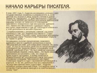 В мае 1897 года Л. Андреев неожиданно успешно сдал государственные экзамены в...