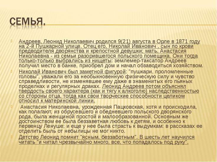 Андреев, Леонид Николаевич родился 9(21) августа в Орле в 1871 году на 2-й Пу...