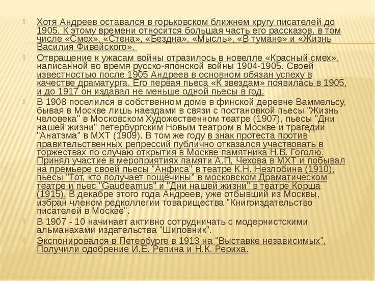 Хотя Андреев оставался в горьковском ближнем кругу писателей до 1905. К этому...