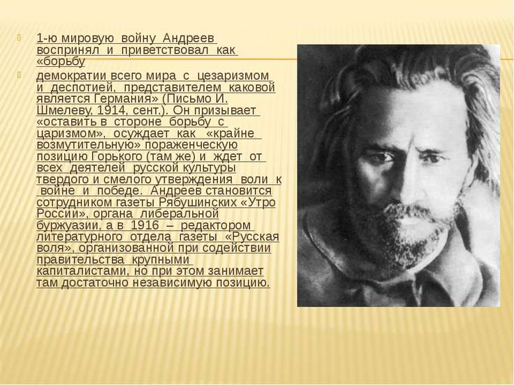 1-ю мировую войну Андреев воспринял и приветствовал как «борьбу демократии вс...