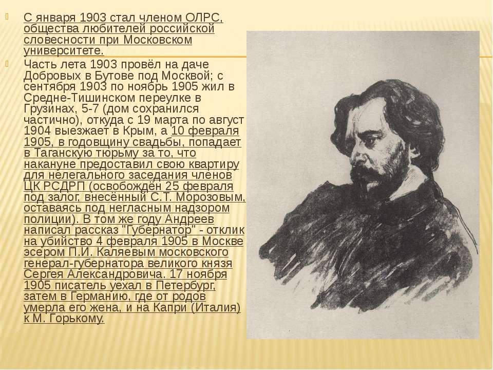 С января 1903 стал членом ОЛРС, общества любителей российской словесности при...