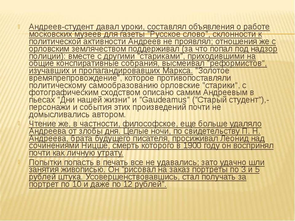 Андреев-студент давал уроки, составлял объявления о работе московских музеев ...