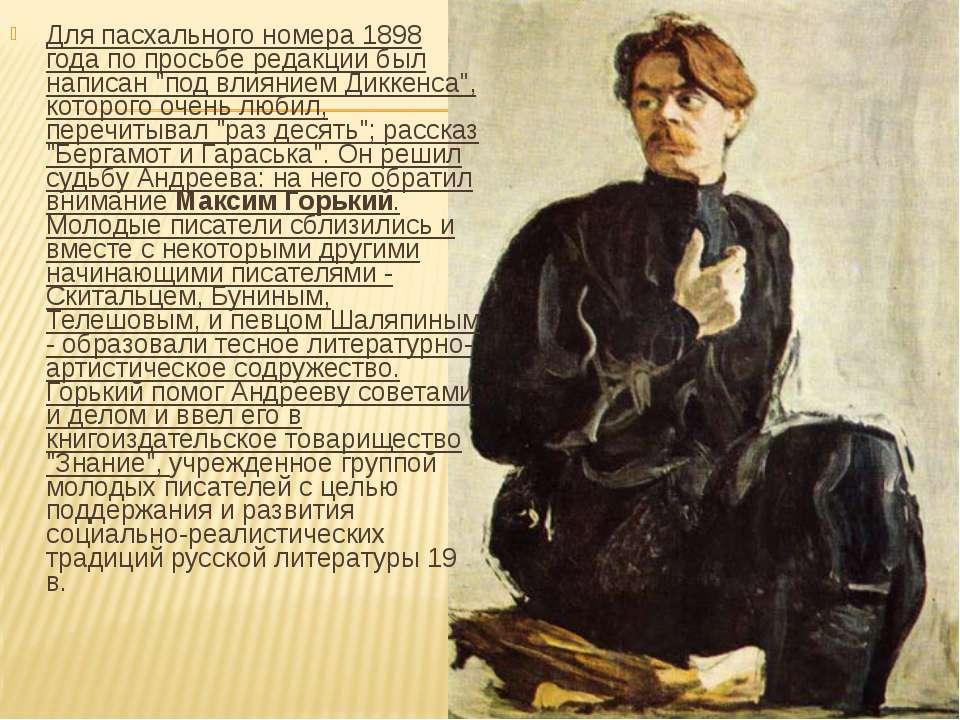 """Для пасхального номера 1898 года по просьбе редакции был написан """"под влияние..."""