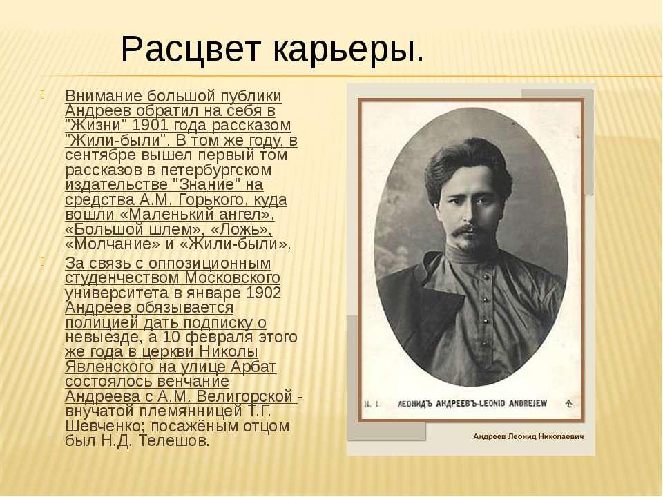 """Внимание большой публики Андреев обратил на себя в """"Жизни"""" 1901 года рассказо..."""