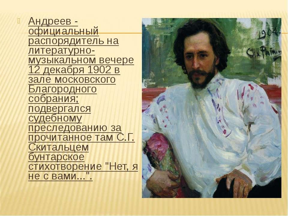 Андреев - официальный распорядитель на литературно-музыкальном вечере 12 дека...