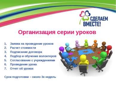 Организация серии уроков Заявка на проведение уроков Расчет стоимости Подписа...