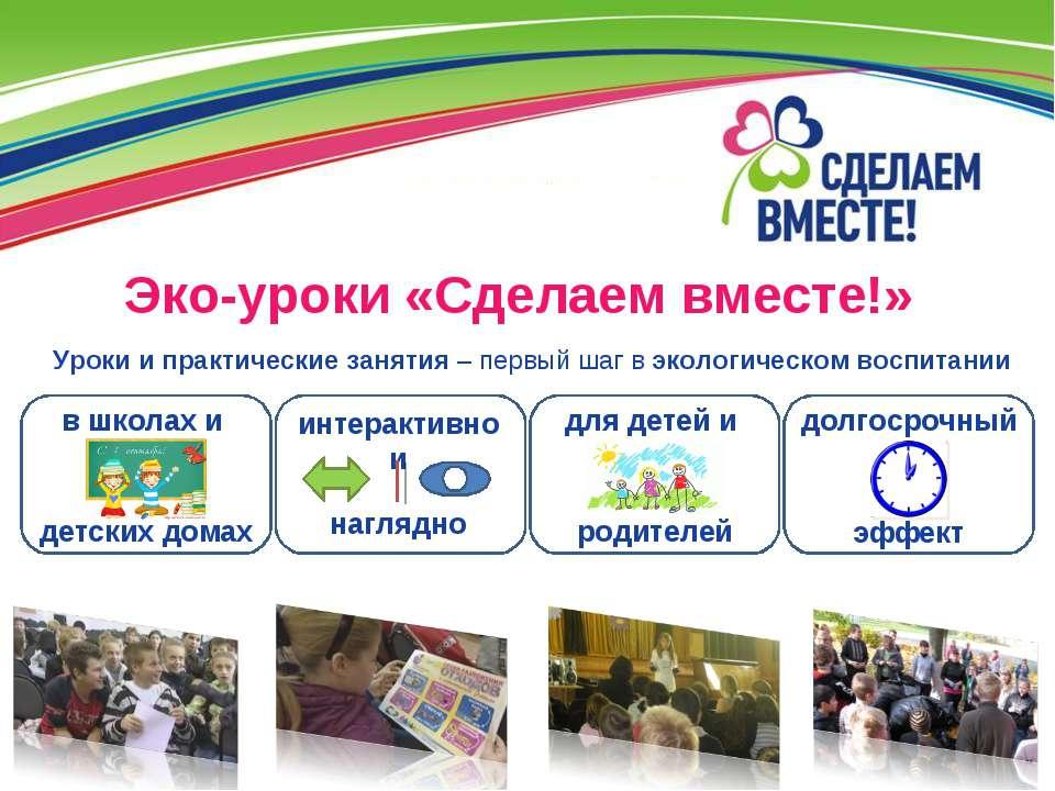 Эко-уроки «Сделаем вместе!» долгосрочный эффект для детей и родителей в школа...