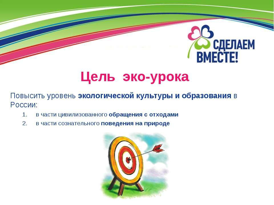 Цель эко-урока Повысить уровень экологической культуры и образования в России...
