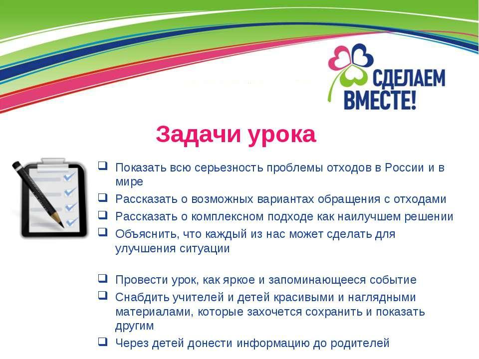 Задачи урока Показать всю серьезность проблемы отходов в России и в мире Расс...