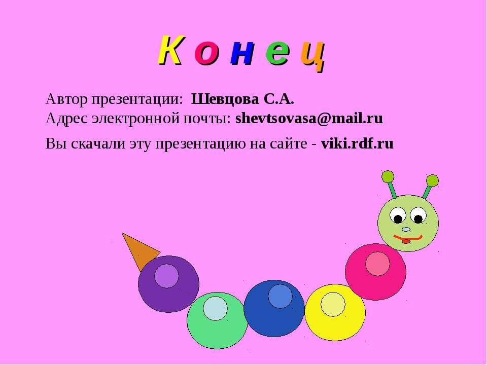 К о н е ц Вы скачали эту презентацию на сайте - viki.rdf.ru Автор презентации...