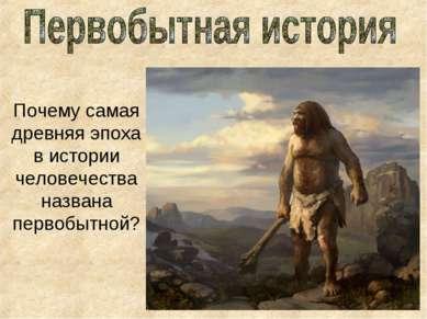 Почему самая древняя эпоха в истории человечества названа первобытной?