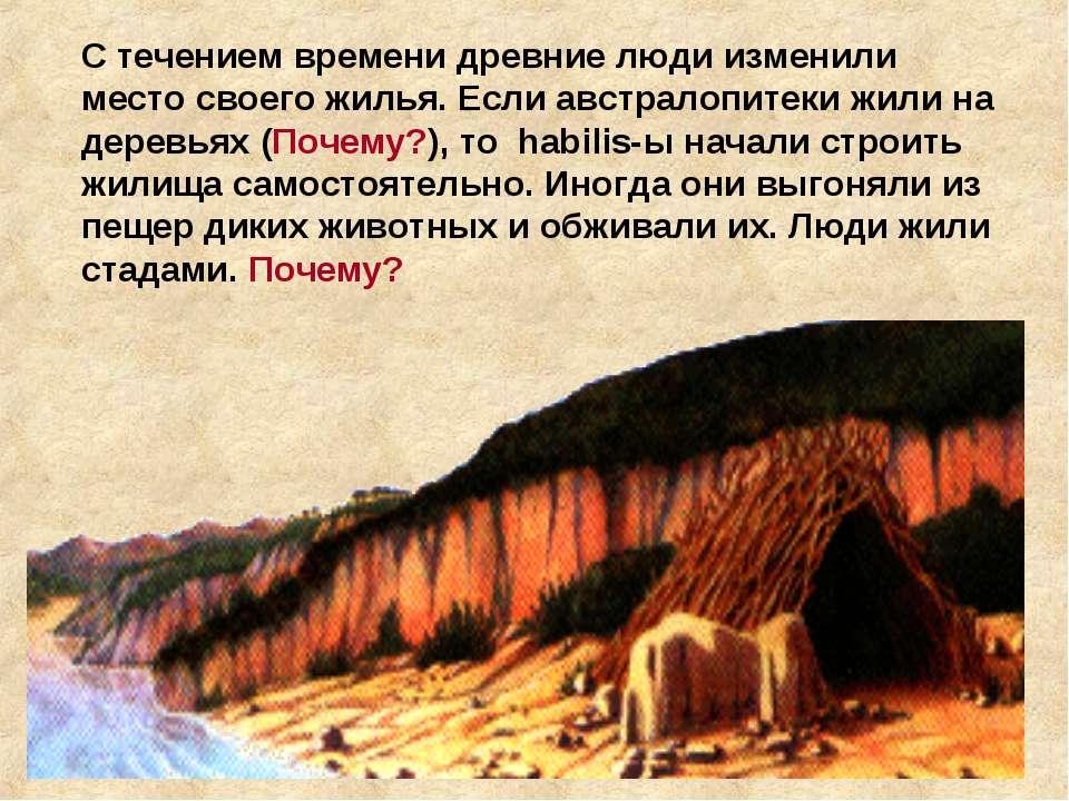 С течением времени древние люди изменили место своего жилья. Если австралопит...