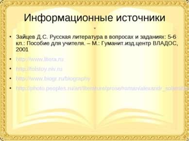Информационные источники Зайцев Д.С. Русская литература в вопросах и заданиях...