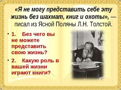 «Я не могу представить себе эту жизнь без шахмат, книг и охоты», — писал из Я...
