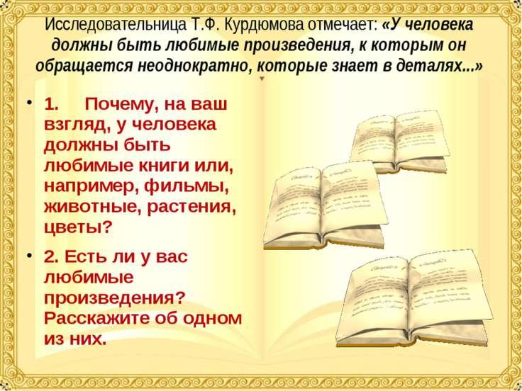 Исследовательница Т.Ф. Курдюмова отмечает: «У человека должны быть любимые пр...