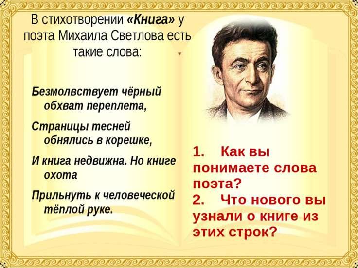 В стихотворении «Книга» у поэта Михаила Светлова есть такие слова: Безмолвств...
