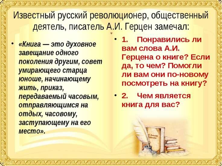 Известный русский революционер, общественный деятель, писатель А.И. Герцен за...