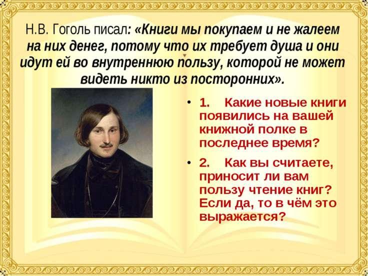 Н.В. Гоголь писал: «Книги мы покупаем и не жалеем на них денег, потому что их...