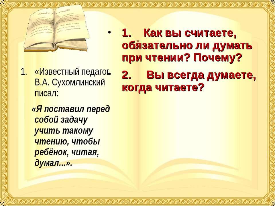 1. Как вы считаете, обязательно ли думать при чтении? Почему? 2. Вы всегда ду...