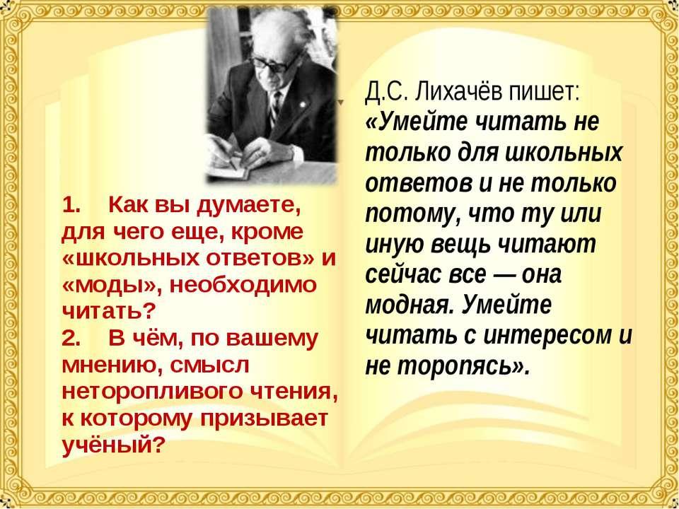 Д.С. Лихачёв пишет: «Умейте читать не только для школьных ответов и не только...