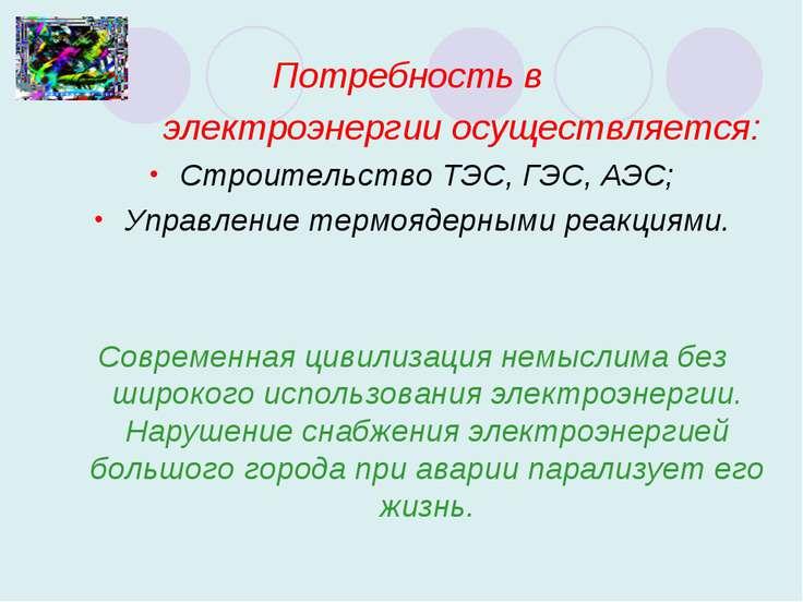 Потребность в электроэнергии осуществляется: Строительство ТЭС, ГЭС, АЭС; Упр...