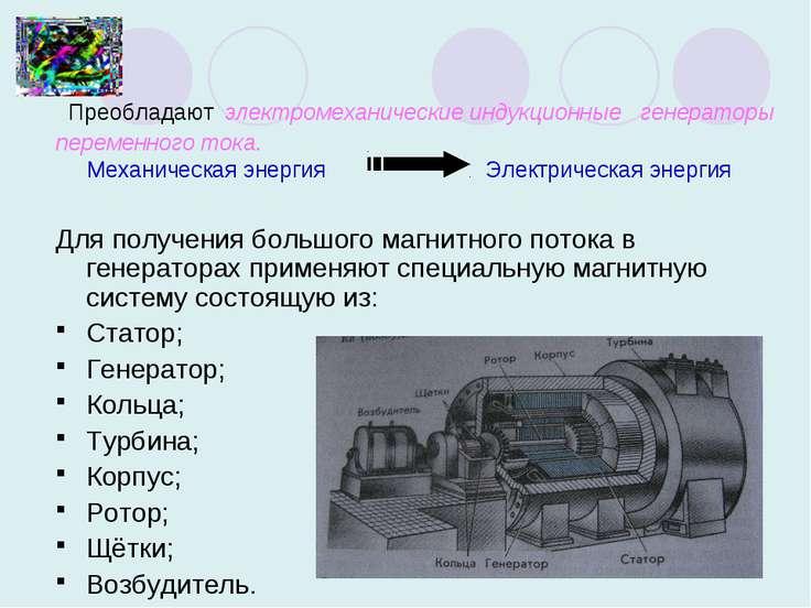 Преобладают электромеханические индукционные генераторы переменного тока. Мех...