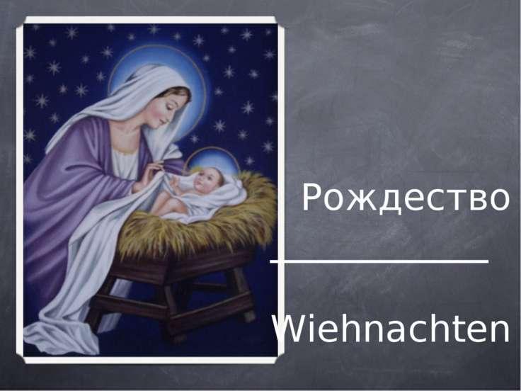 Рождество Wiehnachten