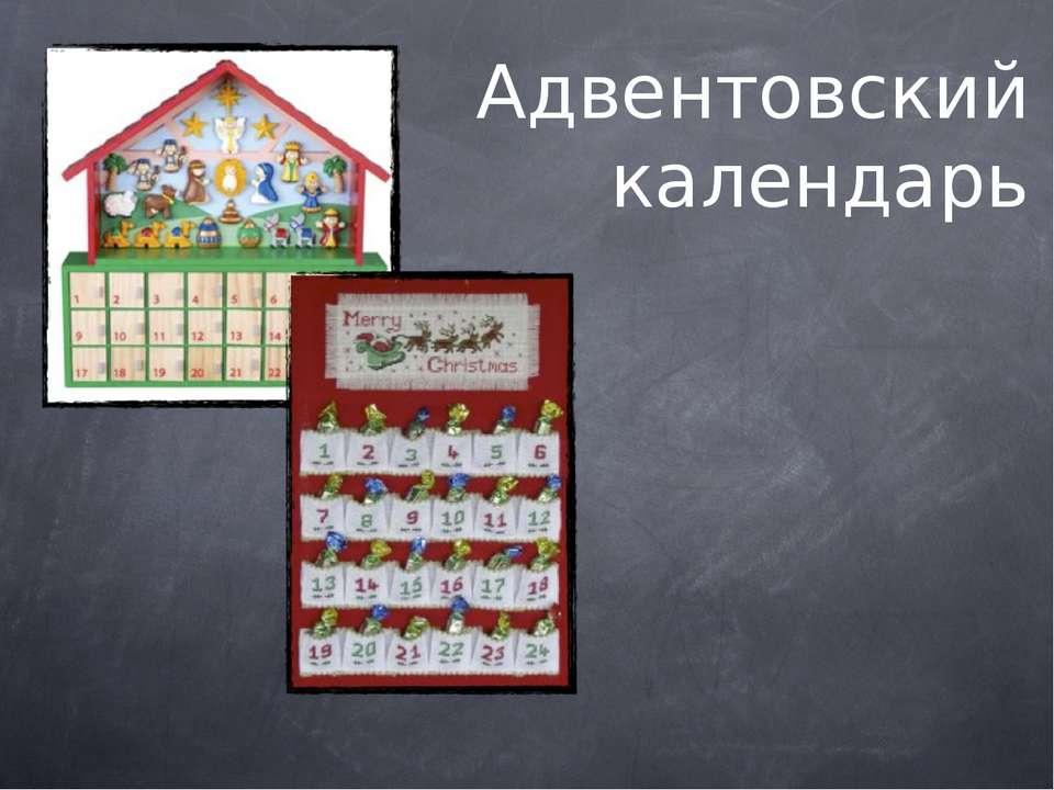 Адвентовский календарь